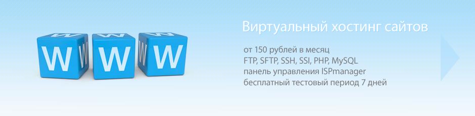 VPS VDS хостинг, купить VPS сервер по лучшей цене